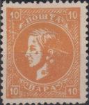 Principality of Serbia, Prince Milan, postage stamp error