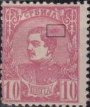 Serbia 1880 postage stamp error
