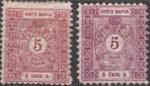 Serbia 1895 postage due error: wrong color