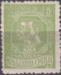 Serbia postage stamp overinking error