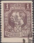 Serbia Corfu issue perforation error stamp