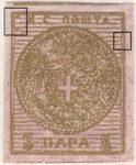 Serbia 1866 newspaper stamp second printing 1 para stamp field 8