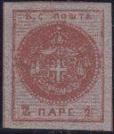 Serbia 1866 newspaper stamp second printing 2 para stamp field 6