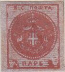 Serbia 1866 newspaper stamp second printing 2 para stamp field 9