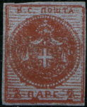 Serbia 1866 newspaper stamp second printing 2 para stamp field 11