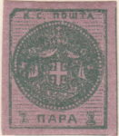 Serbia 1866 newspaper stamp second printing 1 para stamp field 3