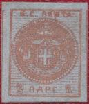 Serbia 1866 newspaper stamp second printing 2 para stamp field 2