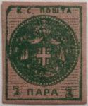 Serbia 1866 newspaper stamp third printing 1 para stamp field 3