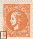 Serbia Milan postage stamp 10 para plate flaw lower left corner