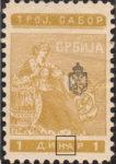 Serbia 1911 newspaper stamp error 1 dinar