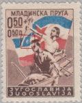 Yugoslavia Omladinska pruga stamp error