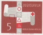 Yugoslavia 1962 Red Cross stamp error: deformation