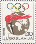 Yugoslavia 1969 Olympic stamp error: Colored spot above letter G