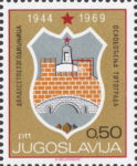 Yugoslavia liberation of Titograd stamp error circle on city wall
