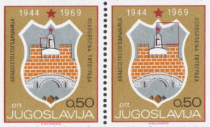 Yugoslavia liberation of Titograd stamp error dark dot above 5 and zero