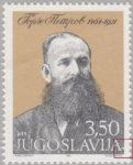 Yugoslavia 1981 Dorče Petrov postage stamp error