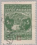 Yugoslavia 1945 3 din postage stamp error White spot above letter L in JUGOSLAVIJA