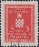 Croatia Official stamp error scratch below the final letter A in DRŽAVA