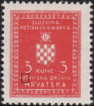 Croatia Official stamp error dot on top of the letter E in NEZAVISNA