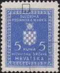 Croatia Official stamp error frame broken on top