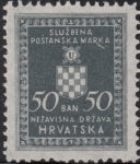 Croatia Official stamp error scratch below letter K in MARKA