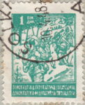 Yugoslavia 1945 1 din postage stamp flaw blurred print