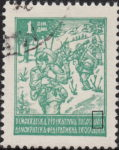 Yugoslavia 1945 partisan postage stamp error