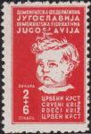 Yugoslavia 1945 Red Cross stamp error baby blush