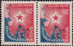 Yugoslavia 1947 annexation of Zone B stamp plate flaw 2 din First letter J in JUGOSLAVIJA damaged