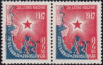 Yugoslavia 1947 annexation of Zone B stamp plate flaw 2 din First letter J in ЈУГОСЛАВИЈА damaged