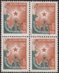 Yugoslavia 1947 annexation of Zone B stamp error 5 din circles