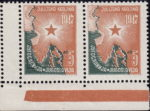 Yugoslavia 1947 annexation of Zone B stamp plate flaw 5 din First letter A in ЈУГОСЛАВИЈА damaged