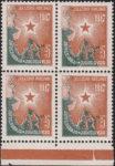 Yugoslavia 1947 annexation of Zone B stamp plate flaw 5 din letter i in Jugolsavija cracked