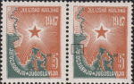 Yugoslavia 1947 annexation of Zone B stamp plate flaw 5 din First letter J in ЈУГОСЛАВИЈА damaged