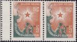 Yugoslavia 1947 annexation of Zone B stamp plate flaw 5 din letter U in JUGOSLAVIJA damaged