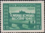 Yugoslavia 1947 Pan-Slavic Congress postage stamp plate error