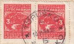 Yugoslavia 1947 Jajce postage stamp overinking error