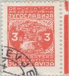 Yugoslavia 1947 Jajce postage stamp plate flaw dot in letter D