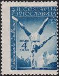 Yugoslavia 1947 Balkan games stamp shifted perforation