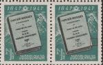 Yugoslavia 1947 Gorski Vijenac postage stamp error black line