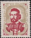 Yugoslavia 1947 Gorski Vijenac Njegos postage stamp error shifted phases