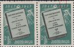 Yugoslavia 1947 Gorski Vijenac postage stamp plate flaw above 9
