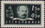 Yugoslavia 1948 Academy postage stamp error