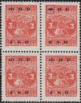 Yugoslavia 1949 Jajce postage stamp error overprint FNR deformed F