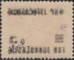 Yugoslavia 1949 postage stamo overprint offset error