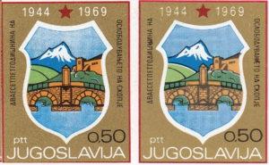 Yugoslavia 1970 souvenir sheet types