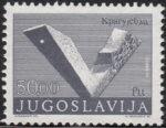 Yugoslavia Monuments of Revolution postage stamp error Kragujevac
