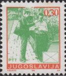 Yugoslavia 1990 postman postage stamp upper frame missing