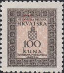 NDH Croatia Official stamp error Dot above letter I in NEZAVISNA
