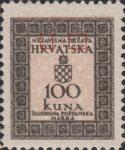 NDH Croatia Official stamp error Letter Ž in DRŽAVA broken at the bottom, right stroke of first letter A in NEZAVISNA longer